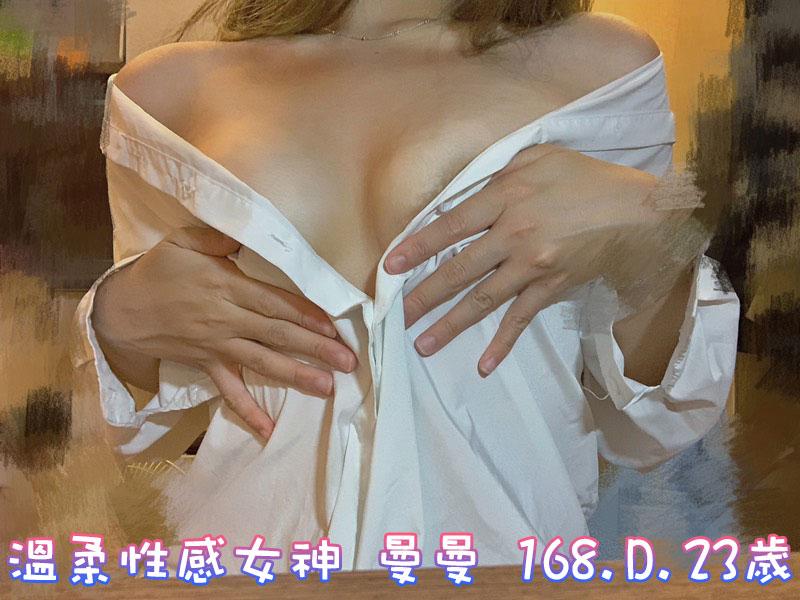 台中12K外送茶新妹推薦 曼曼 168.D.23歲 溫柔性感女神卻有著性慾極度強的不安分靈魂 性慾噴發「褪去裙子」硬騎上去