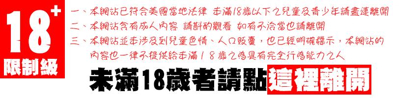 淫水思援各外送茶18禁宣告!