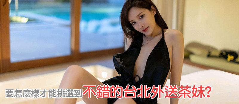 2要怎麼樣才能挑選到不錯的台北外送茶妹